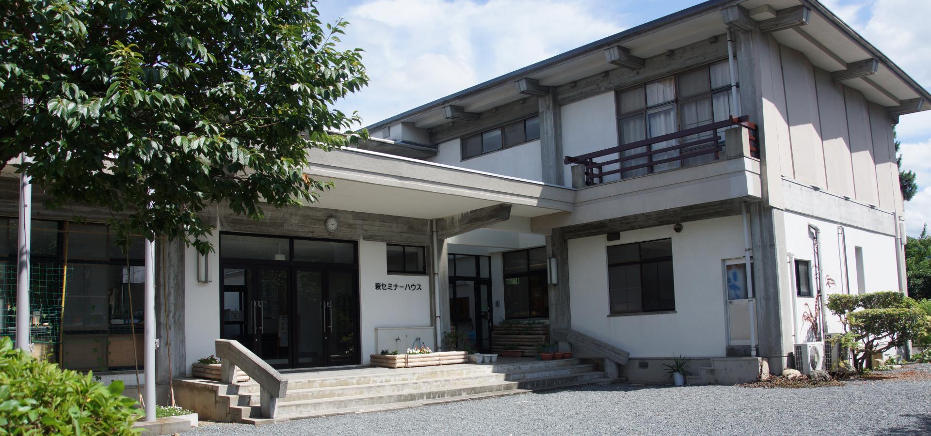 萩セミナーハウスの外観