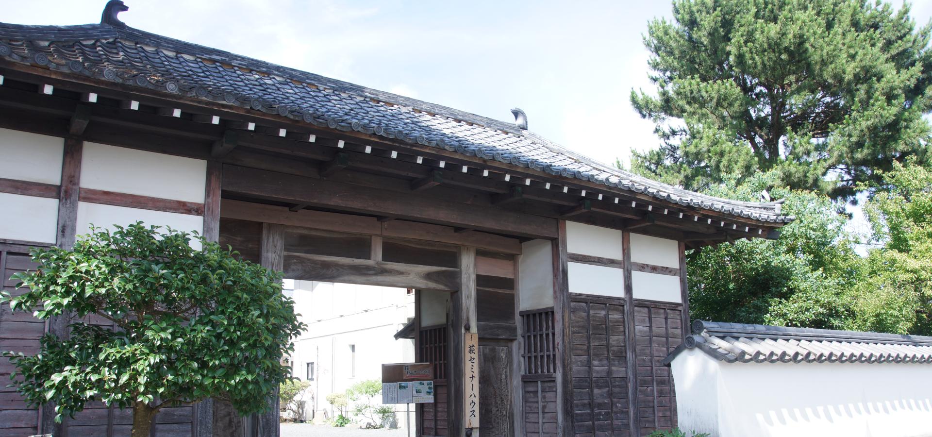 萩セミナーハウスの表門